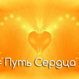 Авторский Ретрит «Путь Сердца — Путь к Целостности»