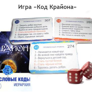 «Код Крайона». Метафорическая Трансформационная Игра