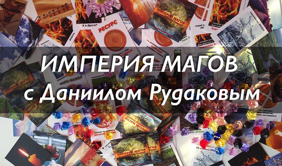 Империя Магов | Выбор Сердца
