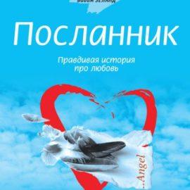 Аудио-книга «Посланник. Правдивая история про любовь»