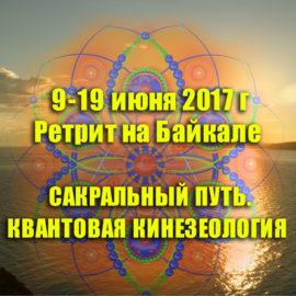 Тур на Байкал «Сакральный путь. Квантовая кинезиология»