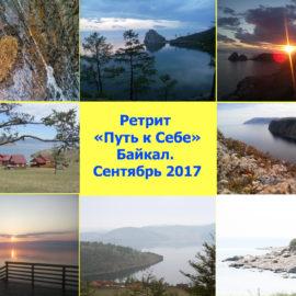 16-23 сентября 2017 года — Ретрит на Байкале «Путь к себе»