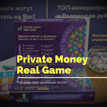 Private Money® Real Game