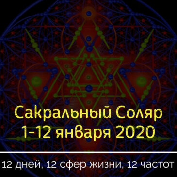 Запуск 2020 года!