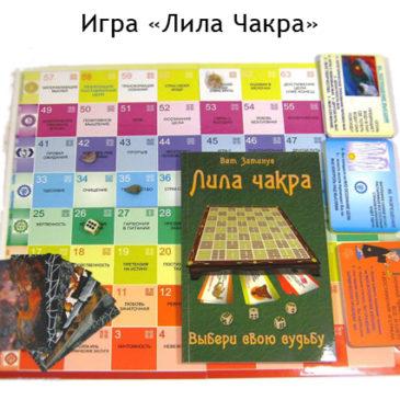 «Лила-Чакра». Трансформационная Многомерная Игра