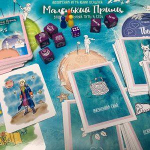 """Психологическая Игра """"Маленткий принц""""(с Даниилом Рудаковым)"""