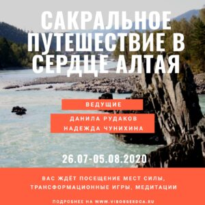 Сакральное путешествие в сердце Алтая 2020