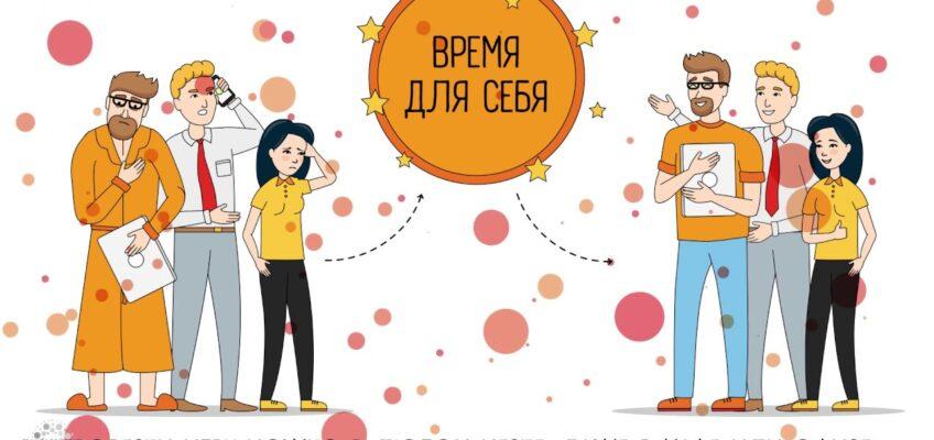 Время для Себя | Данила Рудаков