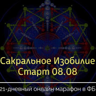 Марафон Сакральное изобилие 08.08.