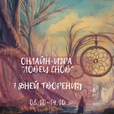 Ловец Снов. 7 дней творения