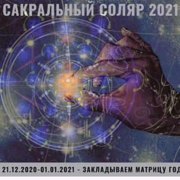 Сакральный Соляр 2021